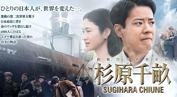 chiune sugihara 003-1.jpg