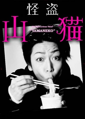kaito yamaneko 003-1.jpg