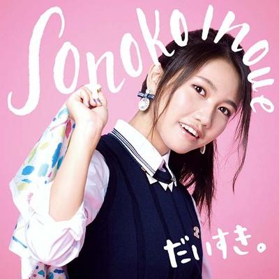 sonoko inoue daisuki 001-1.jpg