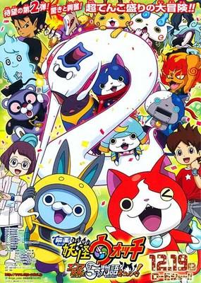 youkaiuotsuchi 001-1.jpg